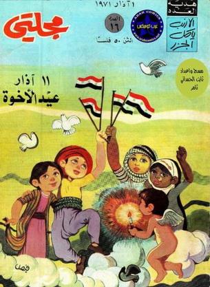 مجلـــــــــــــتي - وزارة الثقافة والأعلام بغداد 79612