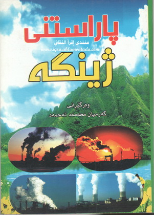 پاراستنی ژینگه نووسینی عبدالهادي حسن  79614