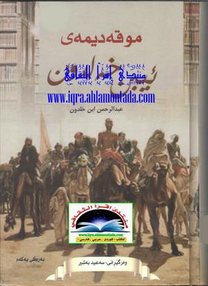 موقودیمهی ئبن خهلدون - عبدالرحمن ابن خلدون  79711