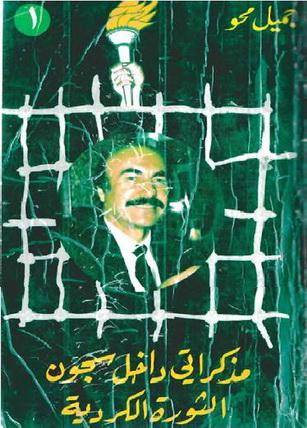 مذكراتي داخل سجون الثورة الكردية - جميل محو  79911