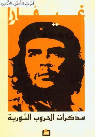 مذكرات الحروب الثورية تأليف ارنستو تشي غيفارا  80011