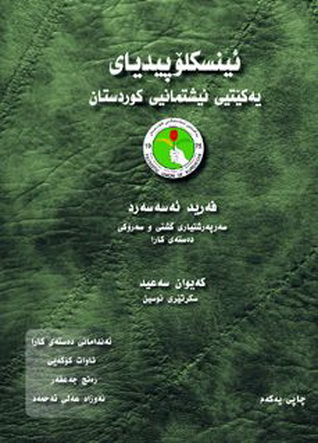 ئینسکلۆپیدیای یەکێتی نیشتمانی کوردستان دانانی فەرید ئەسەسەرد و هاوکارانی  80013
