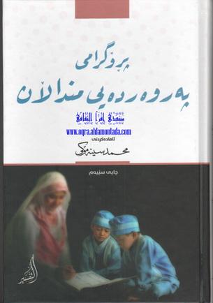 پڕۆگرامی پهروهردهیی منداڵان - محمد سینهمۆكی 80111