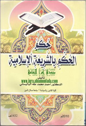 حكم الحكم بالشريعة الاسلامية - د. أحمد محمد طه الباليساني  80211