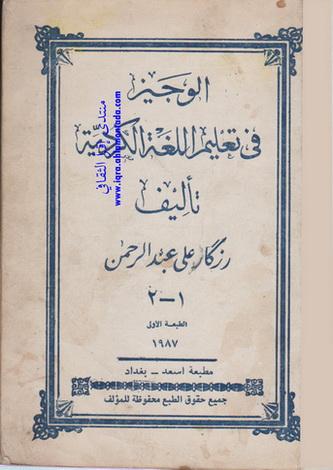 الوجيز في تعلیم اللغة الكردیة - رزگار علي عبدالرحمن  80212