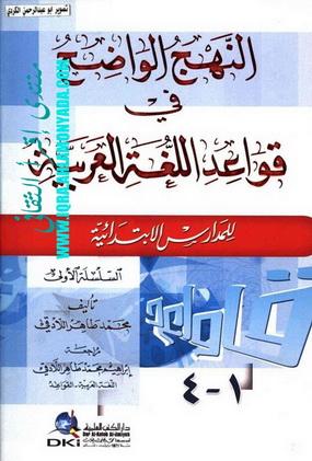 النهج الواضح في قواعد اللغة العربية - محمد طاهر اللادقي 80310