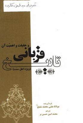 تاریخ قربانی و حقیقت واهميت آن مفتى محمد شفيع  80413