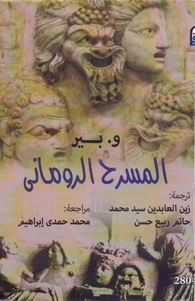 2804 المسرح الروماني تأليف و. بير  80415