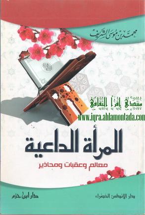 المرأة الداعية  - محمد بن موسى الشريف 80511