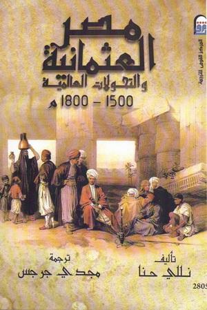 2805 مصر العثمانية والتحولات العالمية 1500-1800 م تأليف نللي حنا  80513