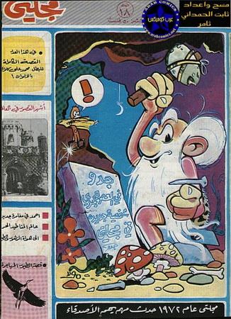 مجلـــــــــــــتي - وزارة الثقافة والأعلام بغداد 80611