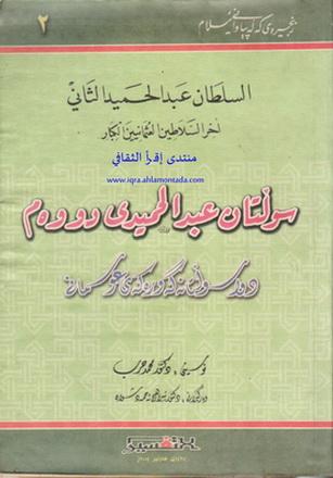 سوڵتان عبدالحمیدی دووهم - محمدحرب  80712