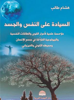 السيدة على النفس والجسد تأليف هشام طالب  80713