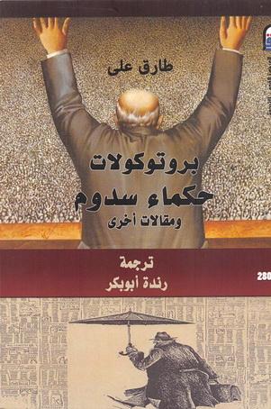 2807 بروتوكولات حكماء سدوم  تأليف طارق علي  80715