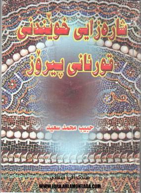 شارهزایی خوێندنی قورئانی پیرۆز - حبیب محمد سعید 80910