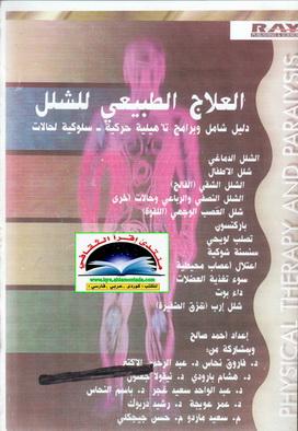 العلاج الطبيعي للشلل - أحمد صالح والآخرون  81010