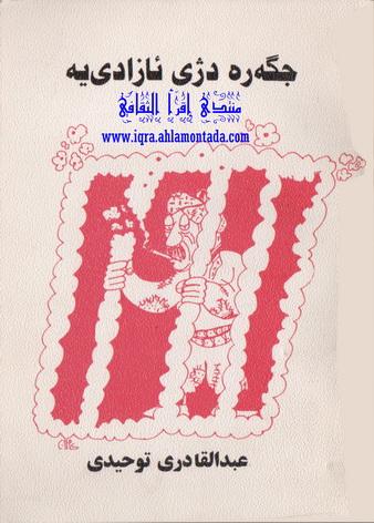 جگهره دژی ئازادییه - عبدالقادر توحیدی  81110