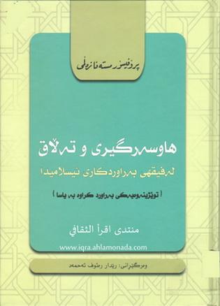 هاوسهرگیری و تهڵاق له فیقهی بهراوردكاری ئیسلامیدا - د. مصطفی زهڵمی  81111