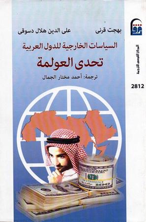 2812 السياسات الخارجية للدول العربية تاليف بهجت قرني و علي الدين هلال دسوقي  81212
