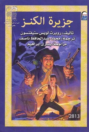 2813 جزيرة الكنز تأليف روبرت لويس ستيفنسون  81313