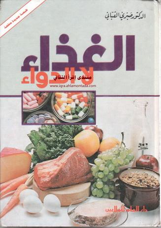 الغذاء لا الدواء تأليف الدكتور صبري القباني  81314