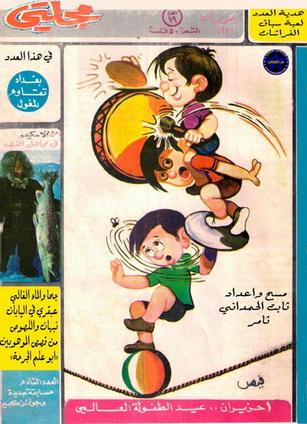 مجلـــــــــــــتي - وزارة الثقافة والأعلام بغداد 81411