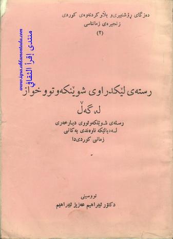 ڕستەی لێکدراوی شوێنکەوتوو خواز لەگەڵ نووسینی دکتۆر ئیبراهیم عەزیز ئیبراهیم  81415