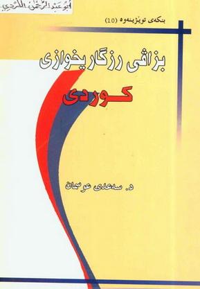 بزاڤی رزگاریخوازی كوردی نووسینی د. سعدی عثمان  81611