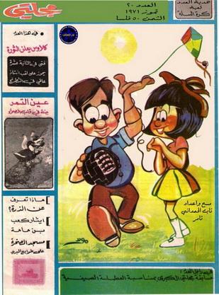 مجلـــــــــــــتي - وزارة الثقافة والأعلام بغداد 81811