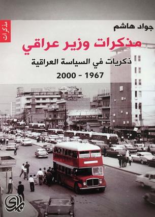 مذكرات وزير عراقي ذكريات في السياسة العراقية المؤلف جواد هاشم 81912