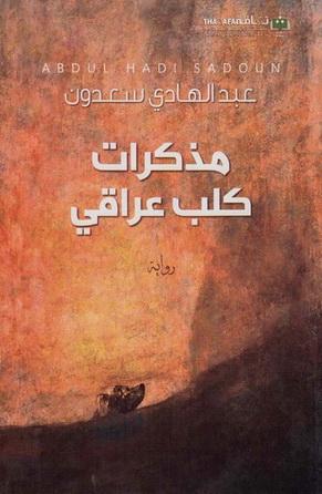 مذكرات كلب عراقي رواية المؤلف عبدالهادي سعدون  82011