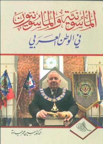 الماسونية والماسونيون في الوطن العربي تأليف الدكتور حسين عمر حميادة  82411