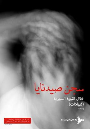 سجن صيدنايا خلال الثورة السورية ( شهادات ) 2019  82610