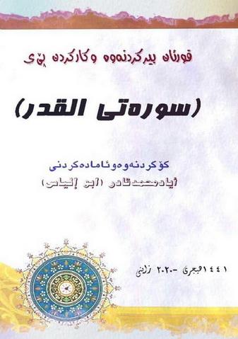 قورئان بیرکردنەوە وکاردن پێی (سورەتی القدر) ئامادەکردنی أیاد محمد قادر  82612