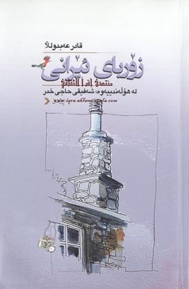 زۆربای ئێرانی - ڕۆمان نووسینی قادر عبدالله 82712