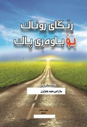 ڕێگای ڕوناك بۆ باوهڕی پاك - صلاح الین محمد ههولێری  82912