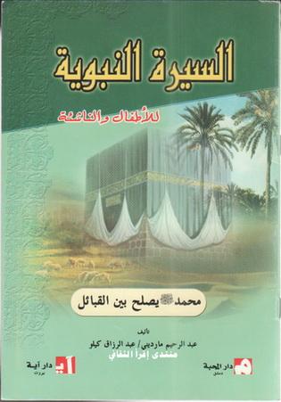 السيرة النبوية للأطفال والناشئة إعداد عبدالرحيم المارديني و عبدالرزاق كيلو  82916