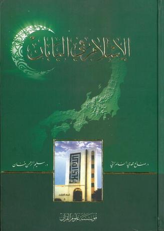 الإسلام في اليابان تأليف د. صالح مهدي السامرائي و د. سليم عبدالرحمن خان  83111