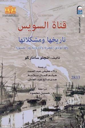 2833 قناة السويس تاريخها ومشكلاتها تأليف انجلو ساماركو  83314