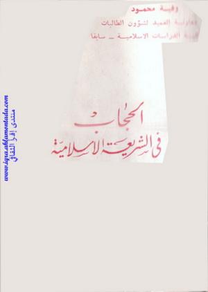 الحجاب في الشريعة الإسلامية تأليف وفية محمود 83315