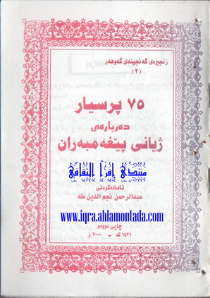 75 پرسیار دهربارهی ژیانی پیغهمبهران علیهم السلام - عبدالرحمن نجم الددین طه  83410