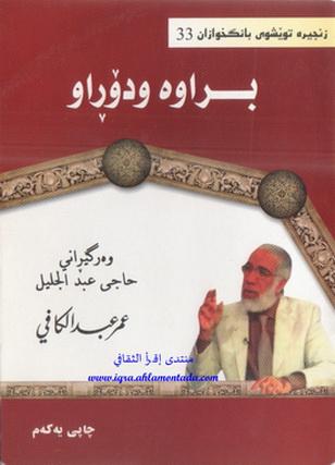 براوەو دۆڕاو نووسینی عمر عبدالکافی  83415