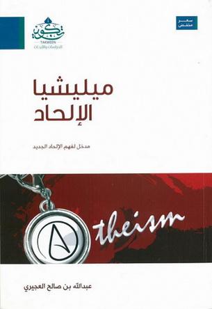 میلیشیا الإلحاد مدخل لفهم الإلحاد الجديد المؤلف عبقدالله بن صالح العجيري  83511