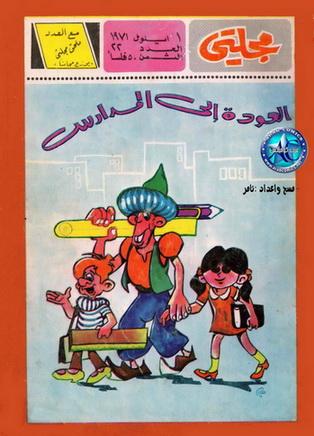 مجلـــــــــــــتي - وزارة الثقافة والأعلام بغداد 83610