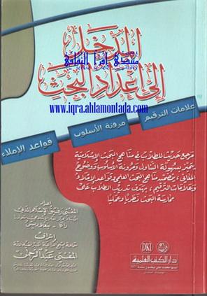 المدخل الی إعداد البحث - المفتي رفيق اسلام المني 83710
