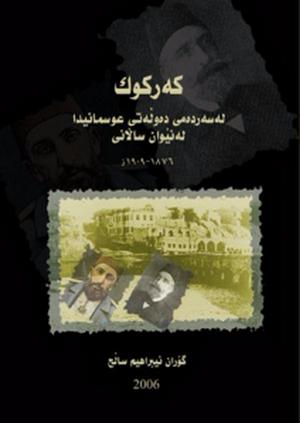 کەرکوک لەسەردەمی دەوڵەتی عوسمانیدا نووسینی گۆران ئیبراهیم ساڵح 83710