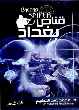 قناص بغداد تألیف د. محمد عبدالحكيم  83810