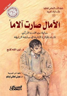 الآمال صارت آلاما رواية من الأدب التركي تأليف د. نورالله كمج 83911