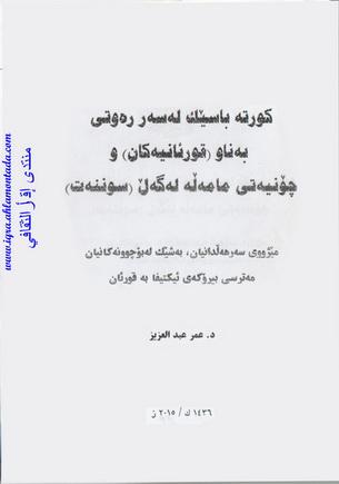 کورتەباسێک لەسەر ڕەوتی بەناو (قورئانیەکان) و چۆنیەتی مامەڵە لەگەڵ (سوننەت) نووسینی د. عمر عبدالعزیز  83913