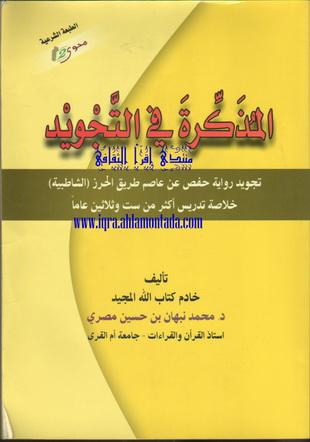 المذَكِّرة في التَّجويد - د. محمد نبهان بن حسين مصري 84110
